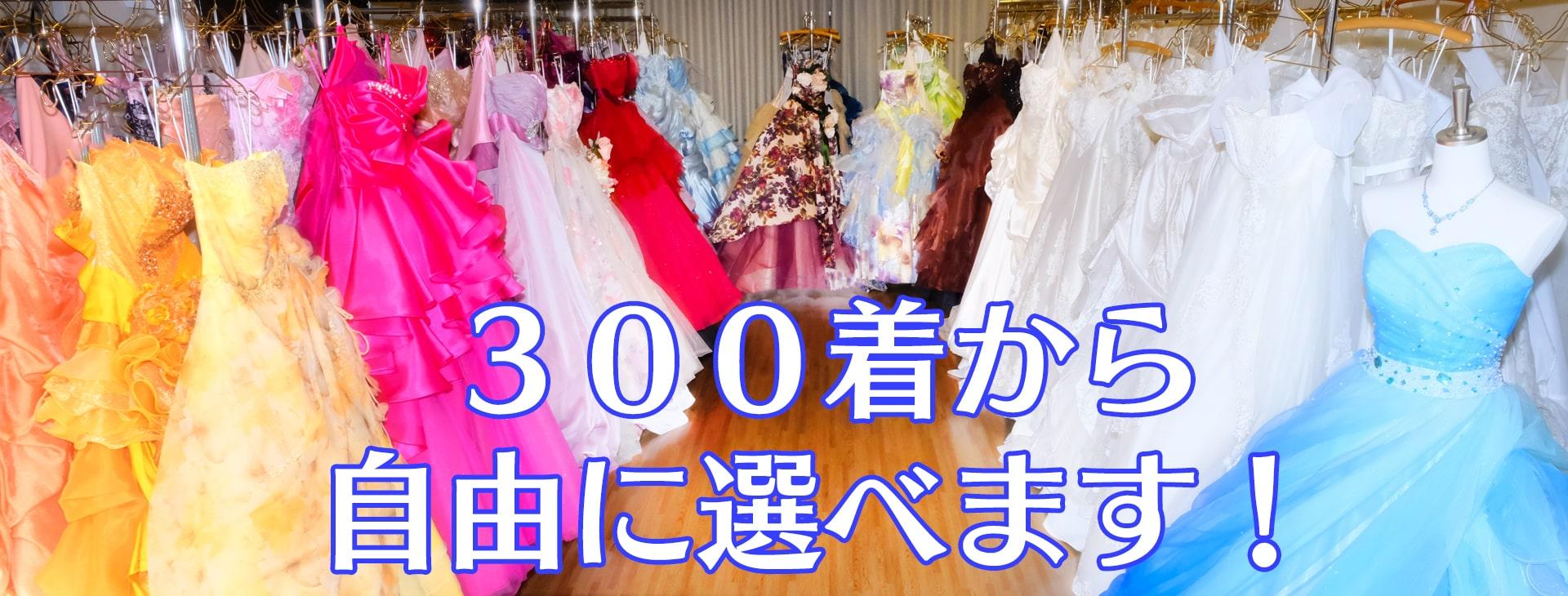 300着から自由に選べます。